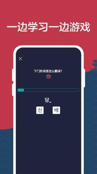 学习韩语 截圖 3