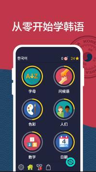 学习韩语 海報