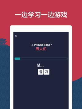 学习韩语 截圖 9