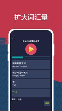 学习韩语 截圖 4