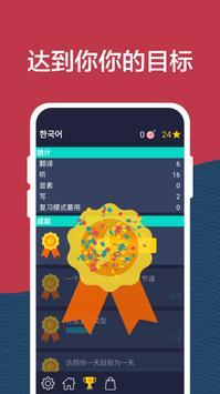 学习韩语 截圖 5