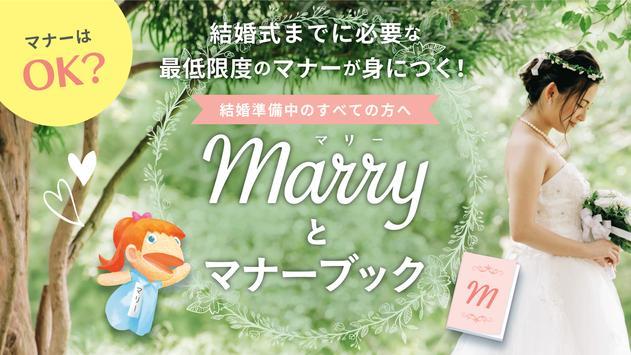 マリーと結婚式マナーブック【挙式・披露宴に関する結婚式マナーの情報アプリ】 poster