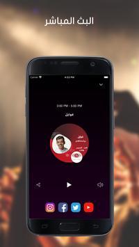 MBC Radios 스크린샷 2