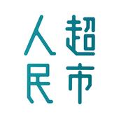 人民超市 - 延續本港傳統味道 (Peoples Market) icon