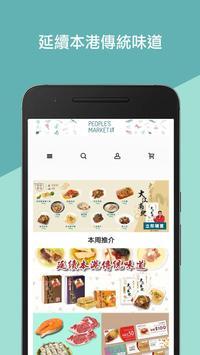 人民超市 - 延續本港傳統味道 (Peoples Market) poster