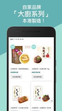 人民超市 - 延續本港傳統味道 (Peoples Market) screenshot 1