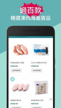 人民超市 - 延續本港傳統味道 (Peoples Market) screenshot 2