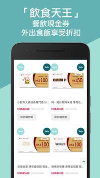 人民超市 - 延續本港傳統味道 (Peoples Market) screenshot 3