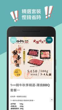人民超市 - 延續本港傳統味道 (Peoples Market) screenshot 4