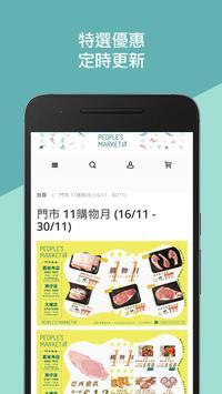 人民超市 - 延續本港傳統味道 (Peoples Market) screenshot 5