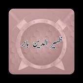 Zaheer-ud-Din Muhammad Babar –First Mughal Emperor icon
