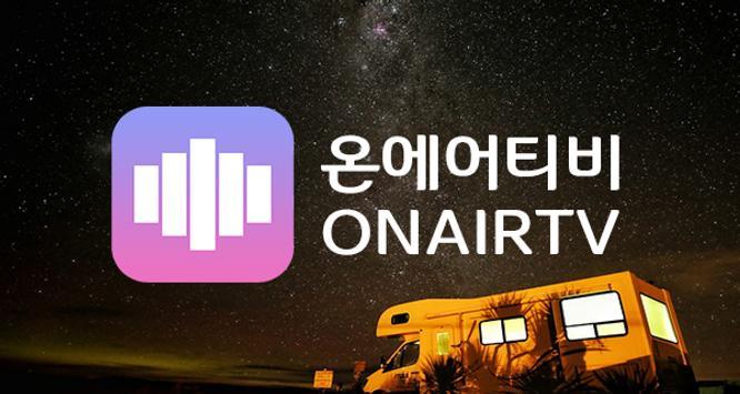 온에어티비(OnAirTV) - 실시간 무료 TV, 지상파, 종편, 케이블 방송 스크린샷 1