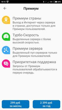 Browsec VPN - Free and Unlimited VPN скриншот 3