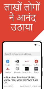 Super Fast Browser पोस्टर