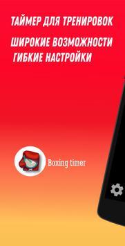 Боксёрский таймер постер