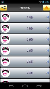 Japanese Listen Practice (N4) for Android - APK Download