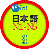 JLPT Test (Japanese Test) icon