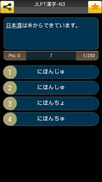 JLPT Test (Japanese Test) screenshot 1