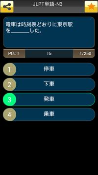 JLPT Test (Japanese Test) screenshot 2