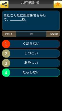 JLPT Test (Japanese Test) screenshot 3