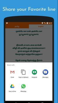 AR Rahman Songs & Lyrics screenshot 2