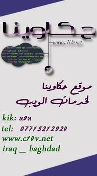 دردشة السلطنة نبض عمان poster