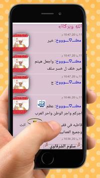 دردشة السلطنة نبض عمان screenshot 1
