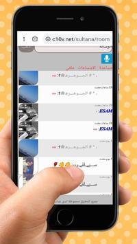 دردشة السلطنة نبض عمان screenshot 3