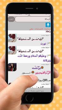 دردشة السلطنة نبض عمان screenshot 4
