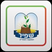 שפיר icon