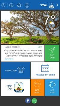שפיר screenshot 1
