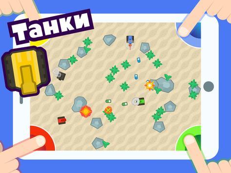 Игры на двоих троих 4 игрока - змея,танки,Футбол скриншот 12