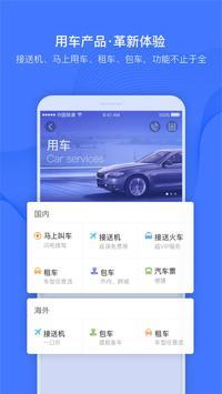 携程企业商旅-差旅预订管理,公司账户支付,免垫资报销 screenshot 4