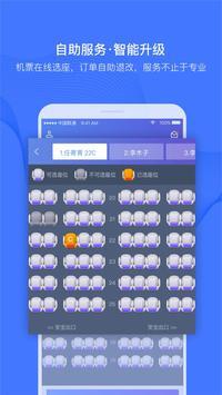 携程企业商旅-差旅预订管理,公司账户支付,免垫资报销 screenshot 3