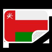 Oman Stickers(ستيكرات عمان) icon