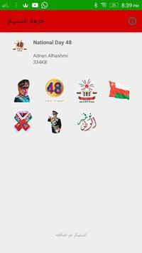 Oman Stickers(ستيكرات عمان) poster