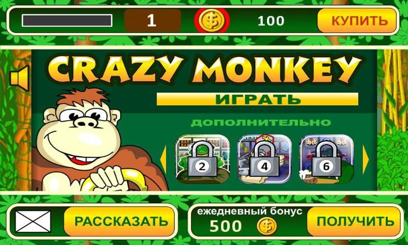Скачать бесплатно игровые автоматы crazi monkey с letitbit wot как играть на карте сталинград