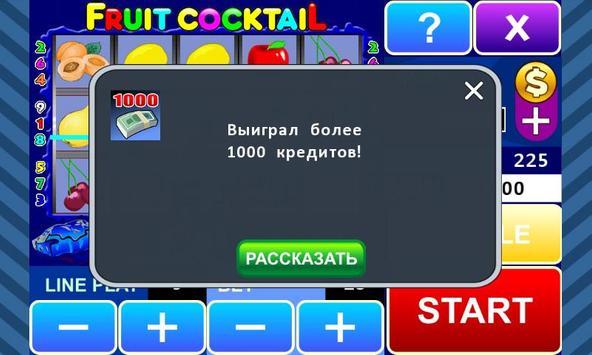 Fruit Cocktail slot machine screenshot 4
