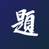 臺灣中小學題庫 icône