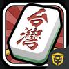 台湾麻将大亨 图标