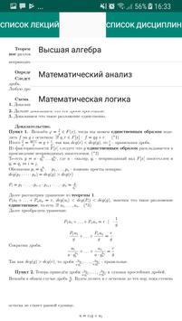 Лекции МехМата screenshot 1
