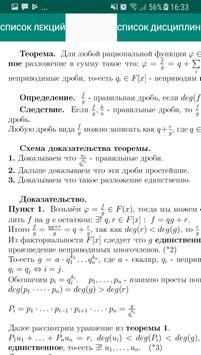 Лекции МехМата screenshot 2