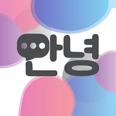 Pratique de conversation coréenne - CUDU. icône