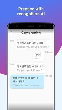 Pratique de conversation coréenne - CUDU. capture d'écran 6