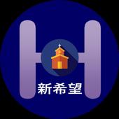 新希望國際教會 icon