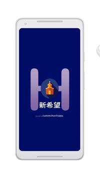 新希望國際教會 poster