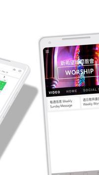 新希望國際教會 screenshot 3