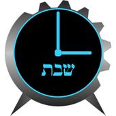 Shabbos Alarm иконка