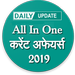 Download Download apk versi terbaru Daily Current Affairs In Hindi 2018-2019 All Exams for Android.