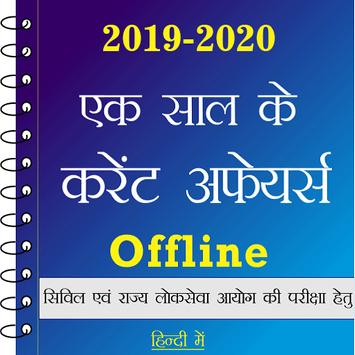 Current Affairs GK In Hindi poster